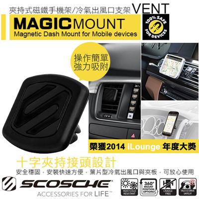 SCOSCHE MAGIC MOUNT VENT 夾持式磁鐵手機架/冷氣出風口支架 (7.7折)