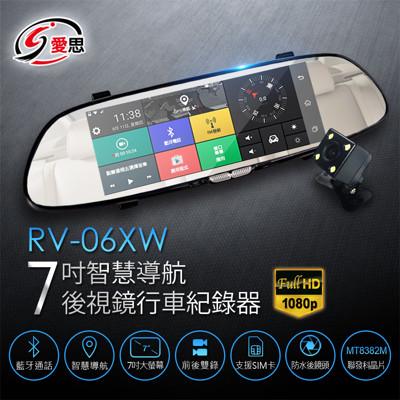 【IS 愛思】RV-06XW 7吋智慧導航後視鏡行車紀錄器 (7.4折)