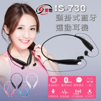 【IS 愛思】IS-730 頸掛式藍牙運動耳機 (5折)