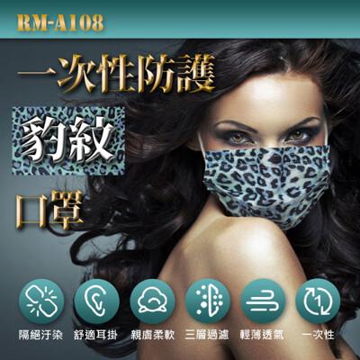 【預購】RM-A108一次性防護豹紋口罩 50入/包 (7.1折)