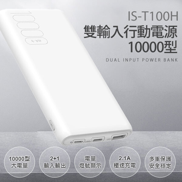 is-t100h 雙輸入行動電源 10000型(type-c充電)