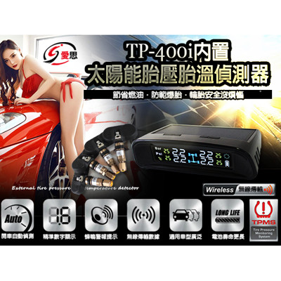IS TP-400i內置太陽能胎壓胎溫偵測器 贈雙USB孔車充座 (5.6折)