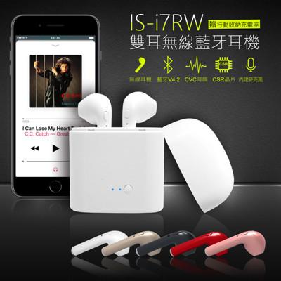 【IS 愛思】i7RW 雙耳無線藍牙耳機(贈行動收納充電座) (4.8折)