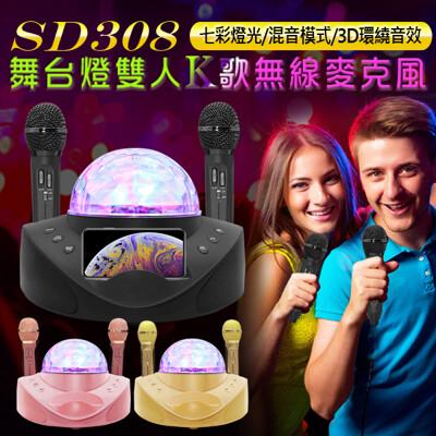 SD308 舞台燈 雙人K歌 雙10W喇叭 無線麥克風 (7.1折)
