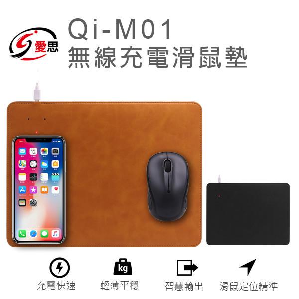 is 愛思qi-m01 無線充電滑鼠墊