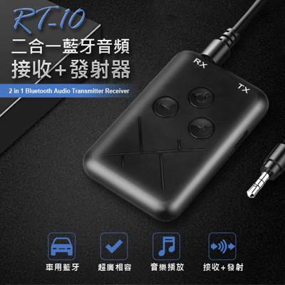 福利品 RT-10 二合一藍芽音頻接收+發射器(3.5mm) (5折)