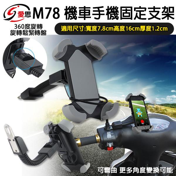 is m78 機車手機固定支架