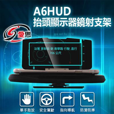 A6 HUD抬頭顯示器鏡射支架 (6.6折)