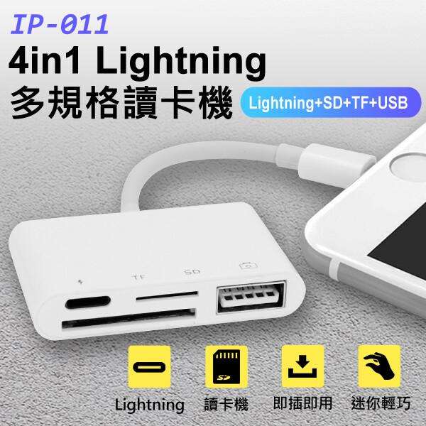 ip-011 4in1 lightning 多規格讀卡機