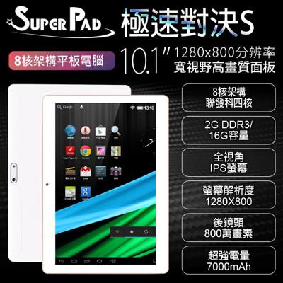 【Super Pad】極速對決 10.1吋 聯發科四核心 玩家版 平板電腦(2G/16GB) (7.5折)