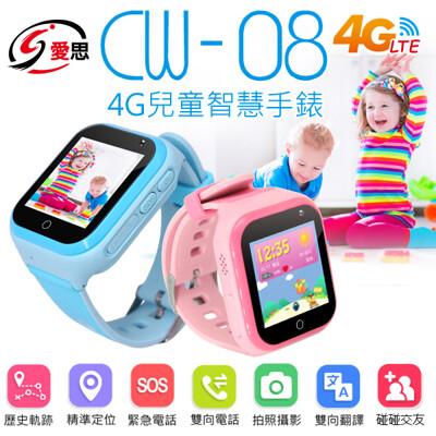 【IS 愛思】福利品 CW-08 4G LTE兒童智慧手錶 (6.7折)