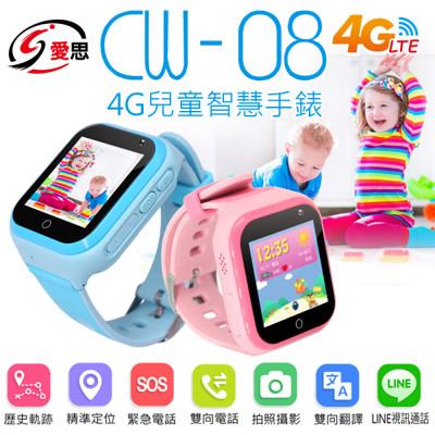 【IS 愛思】CW-08 4G LTE兒童智慧手錶(雙向聲控翻譯) (5.8折)