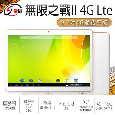 【IS 愛思】9.7吋 無限之戰II 4G Lte 聯發科八核架構 通話平板電腦(4G/16G) (7.1折)
