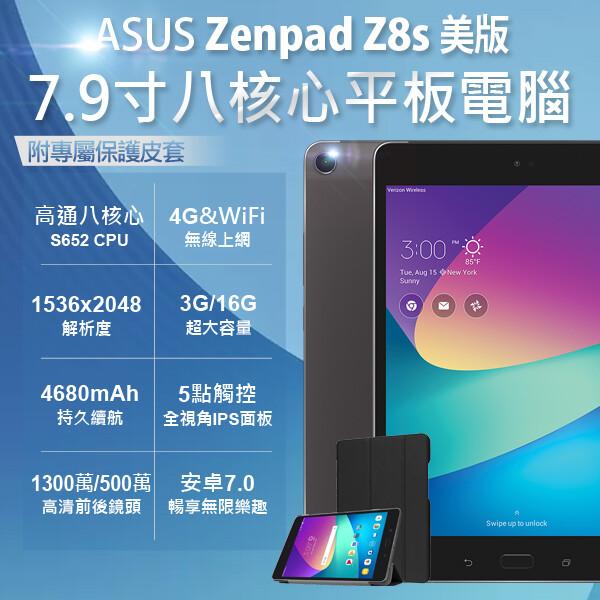 asus 華碩福利品 zenpad z8s 美版7.9寸八核心平板電腦 贈專用皮套(黑)+鋼化貼