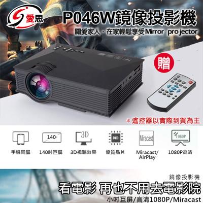 IS P046W 鏡像投影機 (5.3折)