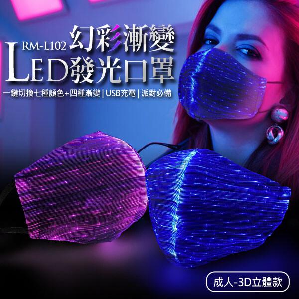 isrm-l102 幻彩漸變led發光口罩 成人3d立體款
