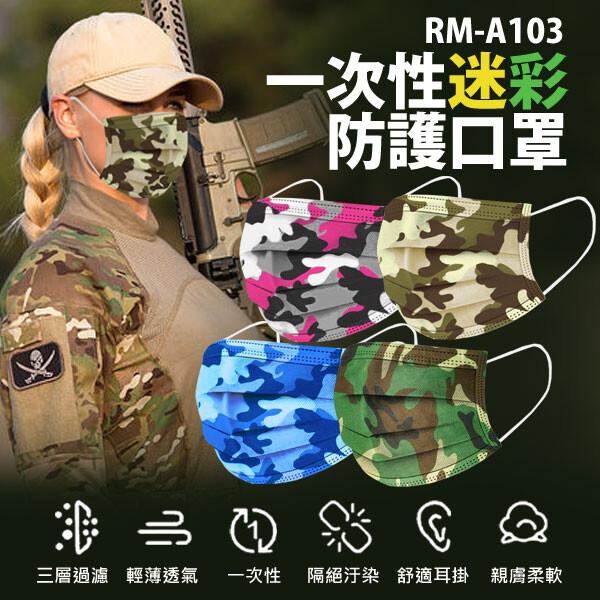 買大送小rm-a103一次性防護迷彩口罩 50入/包