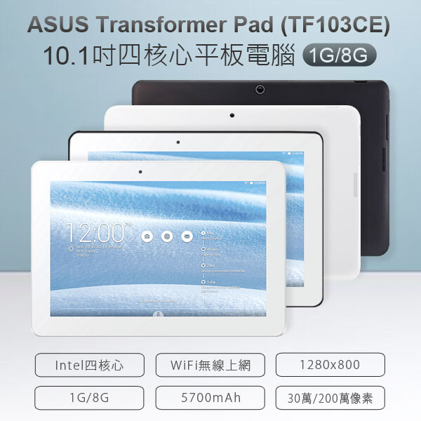 asus福利品transformerpad tf103ce 10.1吋安卓4.4平板1g/8g