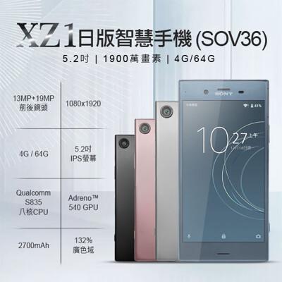【SONY 索尼】福利品 XZ1 日版 智慧手機 SOV36 5.2吋(4G/64G) (5.5折)