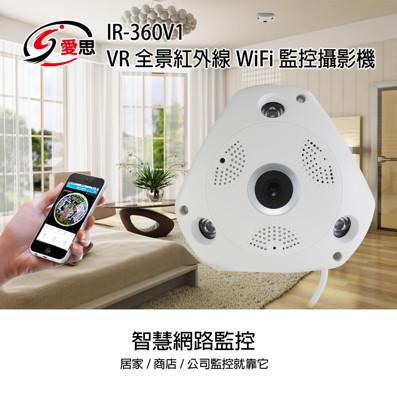 IR-360V1 VR360度全景紅外線WIFI監控攝影機 (2.7折)