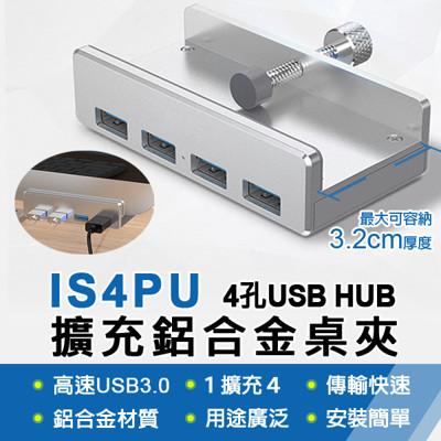 IS4PU 鋁合金四孔USB 3.0 HUB擴充桌夾 (6.3折)