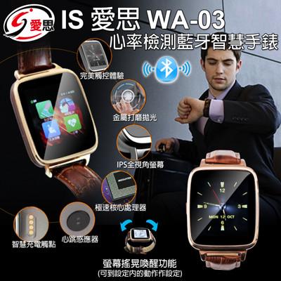 IS WA-03心率偵測通訊錄同步藍牙智慧手錶 (4.9折)