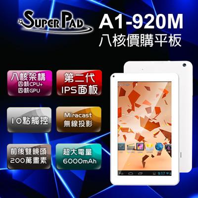 【Super Pad】A1-920M WIFI版 無線投影 9吋 八核架構平板(1G/8G) (6.1折)