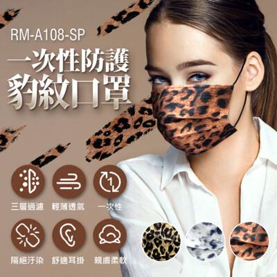 【預購】RM-A108-SP一次性防護豹紋口罩 50入/包 (7.1折)