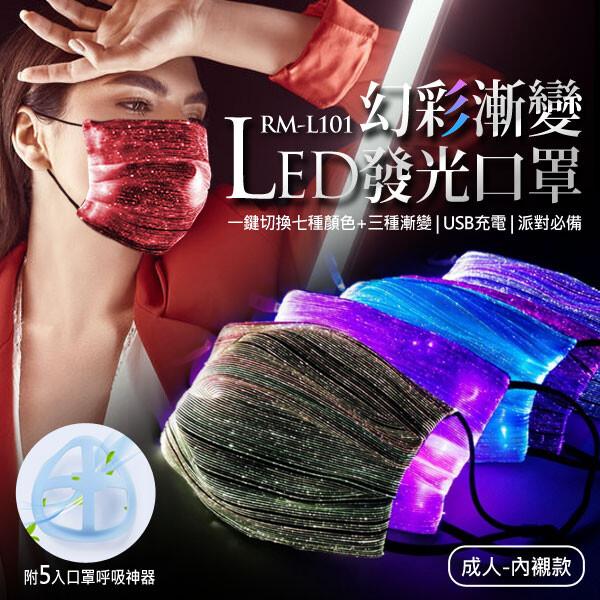 isrm-l101 幻彩漸變led發光口罩 成人內襯款(附5入口罩呼吸神器)