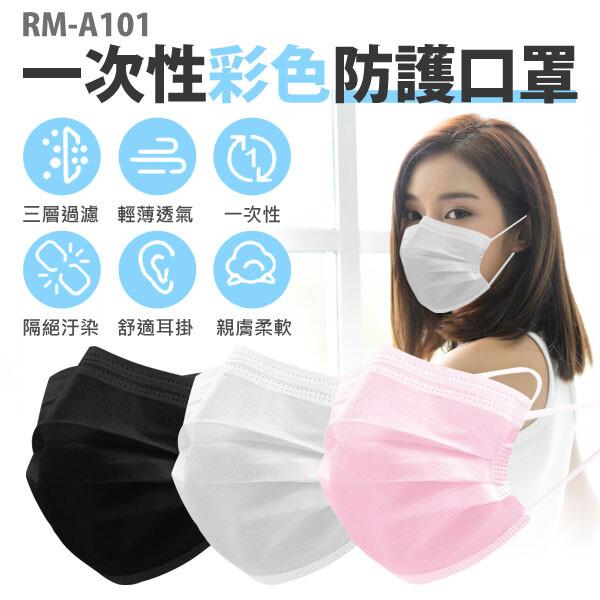 rm-a101一次性防護彩色口罩 50入/包(獨立包裝)