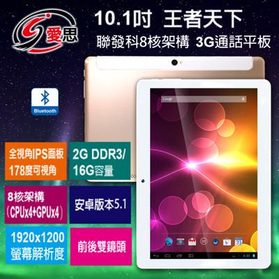 IS 王者天下 10.1吋 聯發科 四核心 3G通話 平板電腦 2GB DDR3 16GB (7.2折)