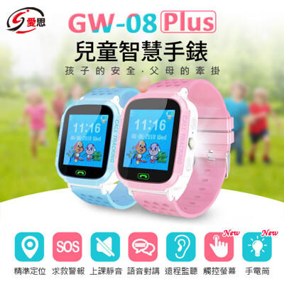 【IS 愛思】GW-08 Plus 兒童智慧手錶 (5.5折)
