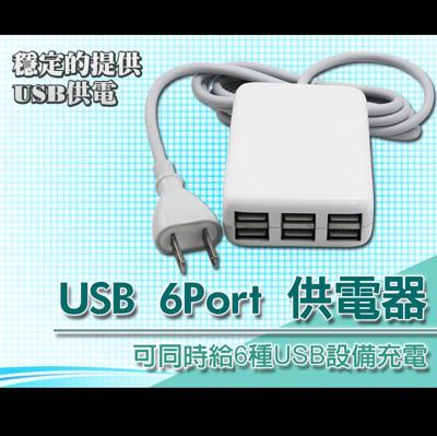 USB 6Port供電器 最高總輸出可達6A (3.1折)