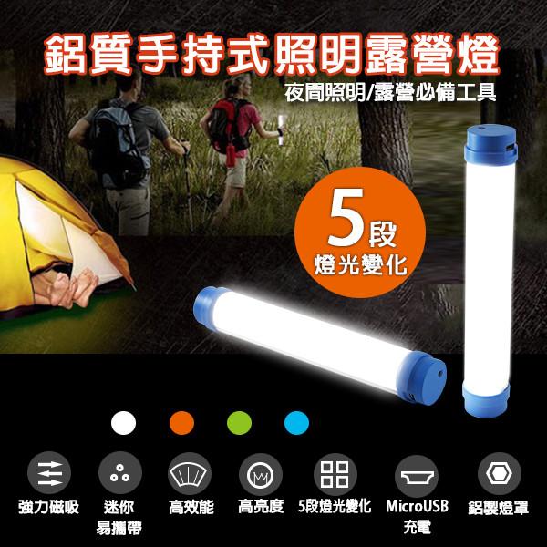 microusb led 鋁質手持式磁吸露營燈 5段燈光變化