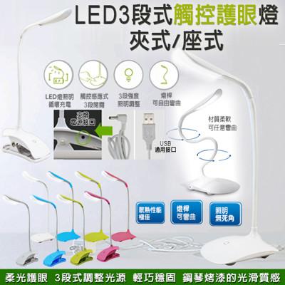 【IS】LED三段式觸控護眼檯燈 USB循環充電 (3折)