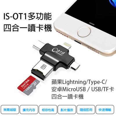 【IS愛思】IS-OT1 四合一讀卡機(MicroUSB/Lightning/Type-C/USB (5折)