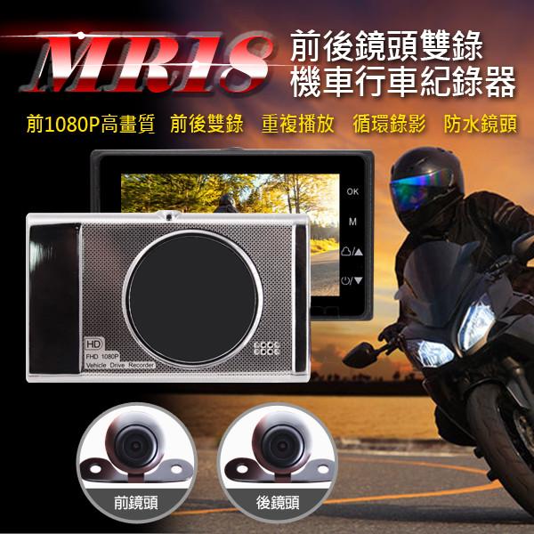 is 愛思mr-18 1080p 防雨防塵機車前後鏡頭行車記錄器