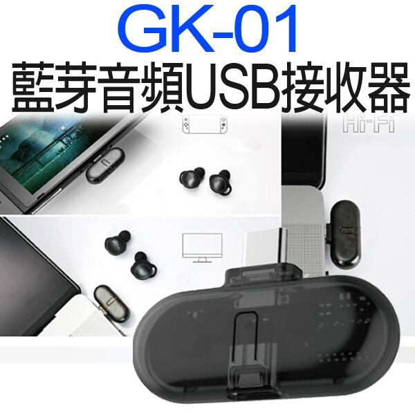 任天堂 switch 副廠 n-switch gk-01 藍芽音頻發射器
