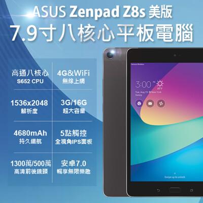 【ASUS 華碩】福利品 Zenpad Z8s 美版7.9寸八核心平板電腦 贈鋼化貼(3G/16G) (6.7折)