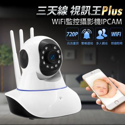 福利品 三天線 視訊王 plus wifi監控攝影機ipcam (2.6折)
