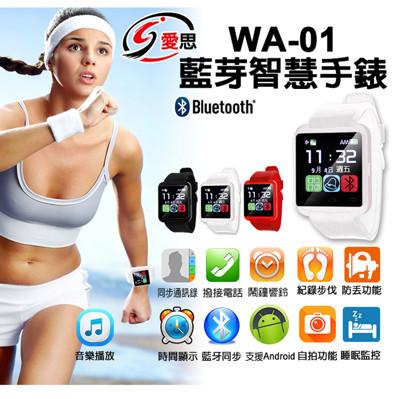IS WA-01 藍牙智慧手錶 (3.7折)