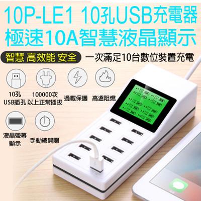 極速10A智慧液晶顯示 10孔USB充電器(10P-LE1) (7折)