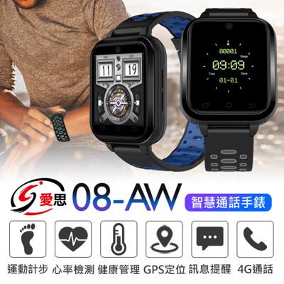 【IS 愛思】08-AW 4G 藍牙智慧運動通話手錶 (8折)