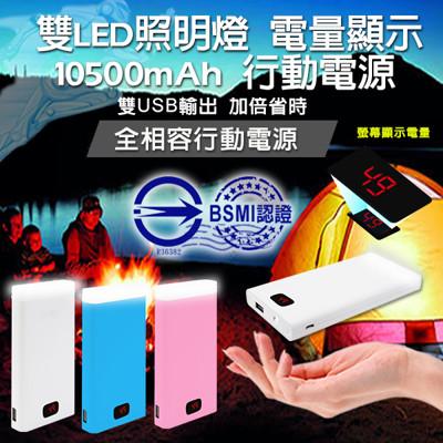 雙LED照明燈 電量顯示 10500mAh 行動電源 (4.7折)
