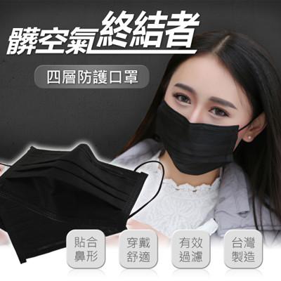 曜石黑 四層平面口罩 台灣製造 (2.6折)
