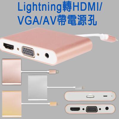 Lightning轉HDMI/VGA/AV帶電源孔 (4.9折)