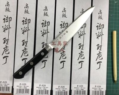 「工具家達人」 藤次郎 日本製 粉末鋼 150mm 水果刀 SG2 料理刀 菜刀 粉末 F-525 (9.3折)