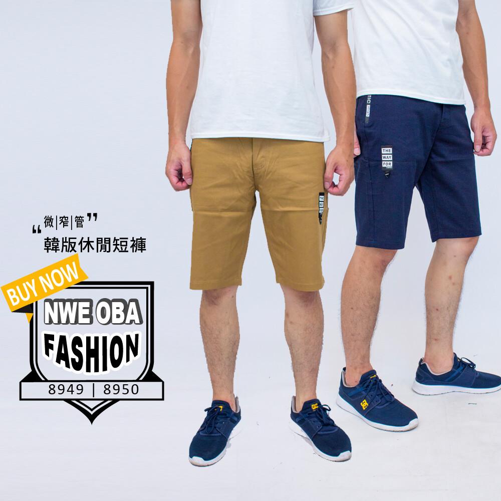 韓版彈力修身短褲/休閒短褲