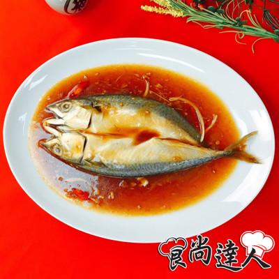 【食尚達人】醬燒青花賀有魚(500g/份) (2折)