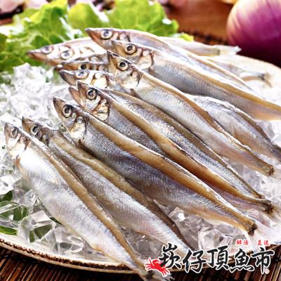 【崁仔頂魚市】鮮活爆蛋柳葉魚(500g/包) (1.4折)